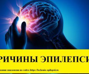 Причины эпилепсии у взрослых и детей