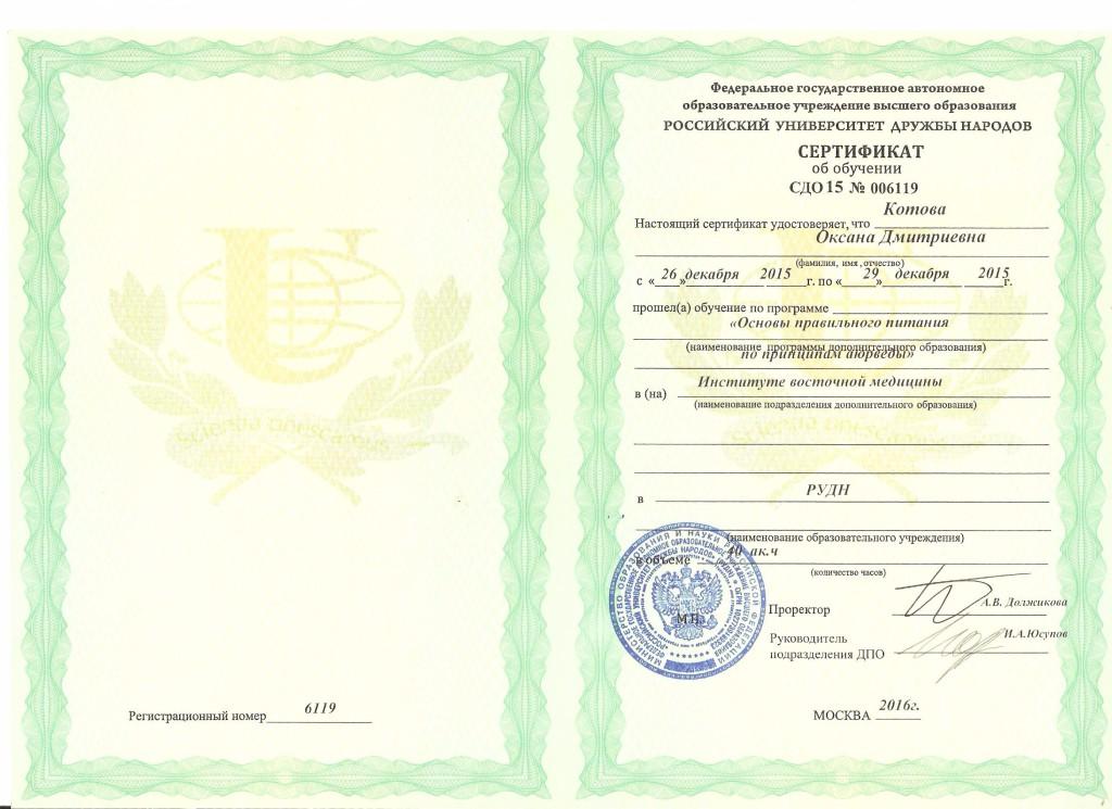 Сертификат 006119 001