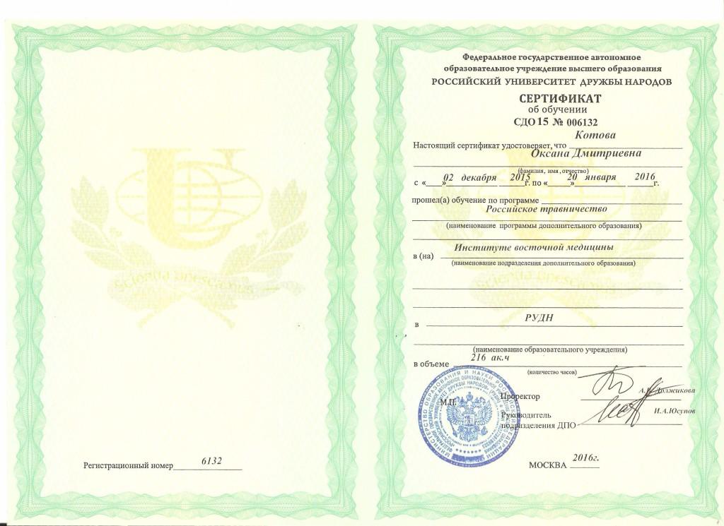 Сертификат 006132 001