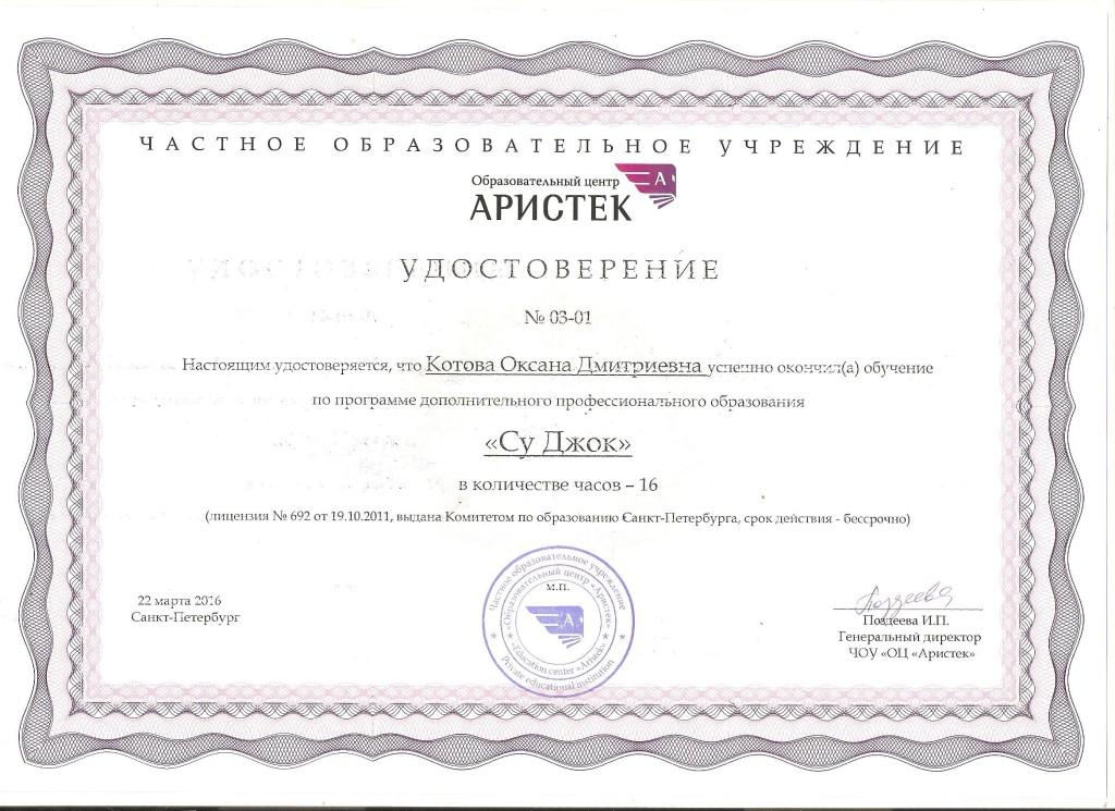 """Сертификат об окончании Су-джок курсов. Пер. с корейского """"су""""-рука; """"джок""""-нога. Су-джок терапия- это диагностика и лечение по точкам на руках и ногах"""