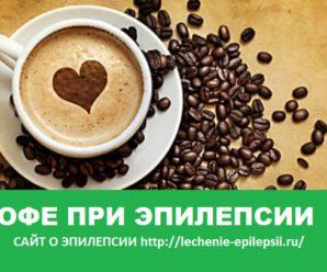 Можно ли кофе при эпилепсии