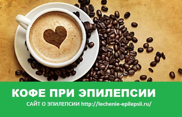 кофе при эпилепсии