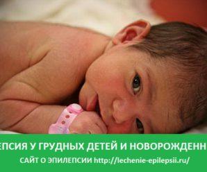 Эпилепсия у новорожденных и грудных детей