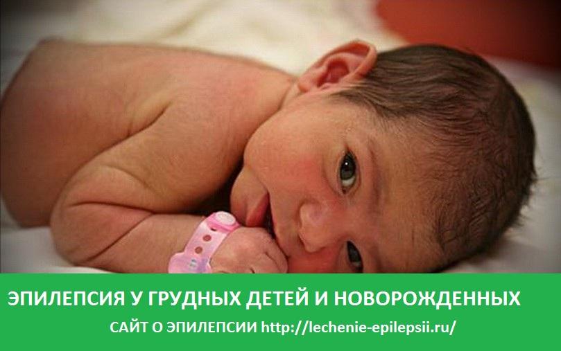 Эпилепсия у грудных детей и новорожденных
